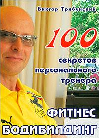100 секретов персонального тренера