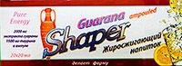Guarana Shaper 20 флаконов по 20 мл